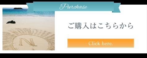 Purchase ご購入はこちらから Click here.