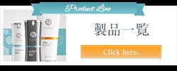 Product Line 製品一覧はこちらから Click here.