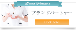 Brand Partners ブランドパートナー Click here.