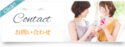 Click! Contact お問い合わせ